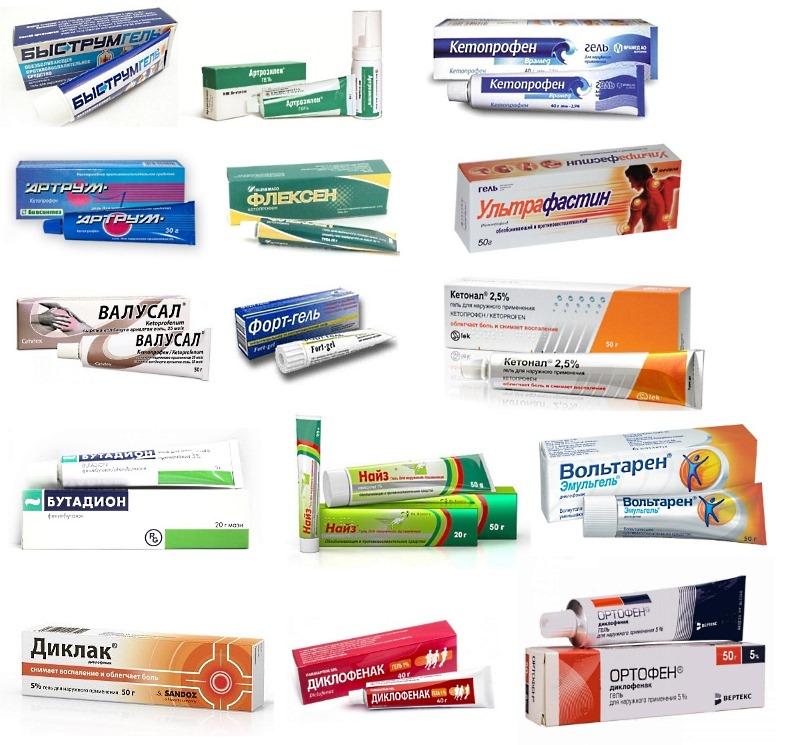 Полный список мазей и гелей с Кетопрофеном