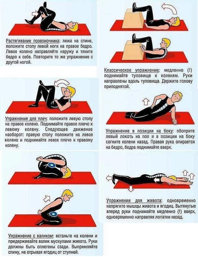 Гимнастика для профилактики ишиаса